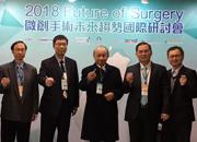 2018微創手術未來趨勢國際研討會